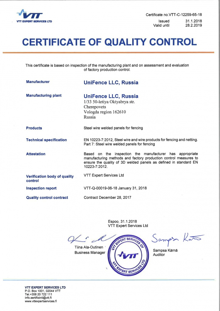 Unifence certificate of quality control 12259 2018.jpg